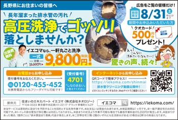 信濃毎日新聞広告のみ!