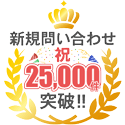 祝25000件突破