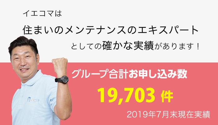 グループ合計お申し込み数18,006件(2019年7月末現在実績)