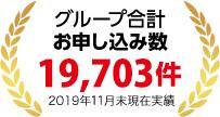 グループ合計お申し込み数16,271件(2019年4月末現在実績)