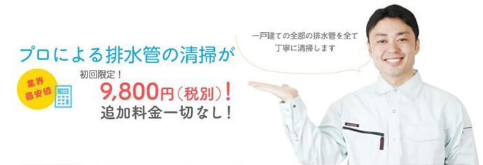 プロによる排水管高圧洗浄が初回限定!9,800円(税別)!