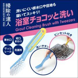 お風呂チョコッと洗い 掃除ブラシ