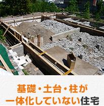 基礎・土台・柱が一体化していない住宅