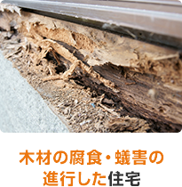 木材の腐食・蟻害の進行した住宅