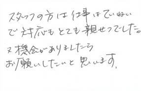 お客様の声 神奈川県 K様