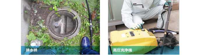 排水枡と高圧洗浄機