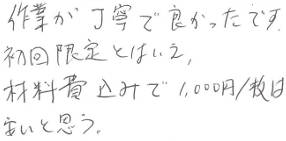 お客様の声 神奈川県 S様