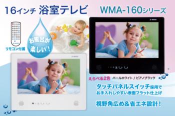 WMA-160シリーズ