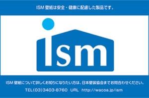 ISMマーク