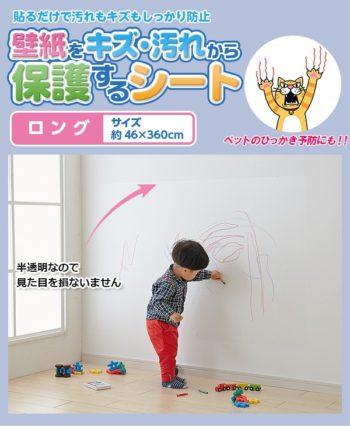 貼るだけで壁紙をキズ・汚れから保護する壁紙保護シート