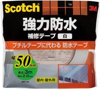 スコッチ防水テープ