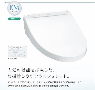 KMシリーズメイン