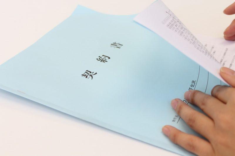 青い表紙の契約書