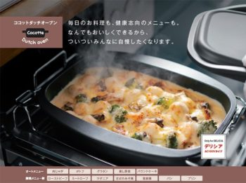 ダッチオーブン機能