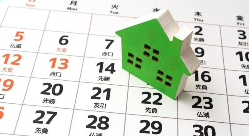 積み木の家とカレンダー