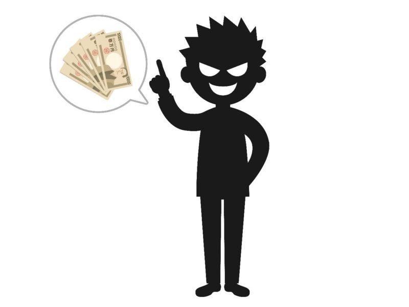 悪人とお金イラスト