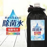 強酸性次亜塩素酸水