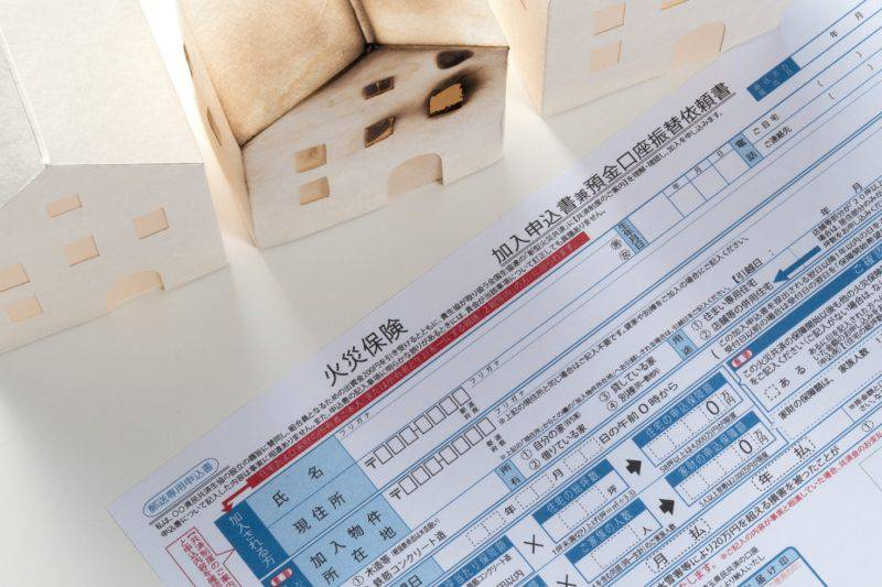 火災保険申込書と積木の家