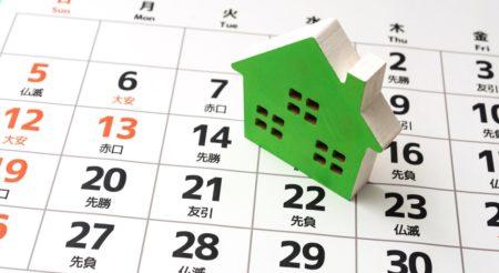 カレンダーと家積木